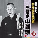 昭和の名人~古典落語名演集 三代目三遊亭小圓朝 三