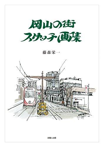 岡山の街スケッチ画集