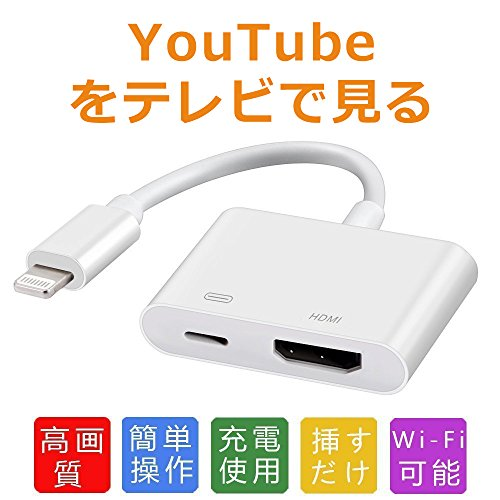 【2018版】 Lightning HDMI iPhone iPad HDMI 変換 ケーブル lightning digital avアダプタ ユーチューブをテレビで見る HD 1080P 設 定不要 大画面 簡単接続 音声同期出力 (白)