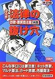 マンガ法律の抜け穴 詐欺・悪質商法篇 改訂版
