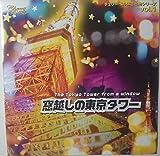 窓越しの東京タワー チェリーベル休日出勤シリーズ VOL.1