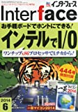 Interface (インターフェース) 2014年 06月号 [雑誌]