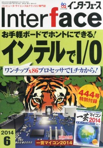 Interface (インターフェース) 2014年 06月号 [雑誌]の詳細を見る