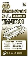 トミーテック ジオコレ 鉄道コレクション 動力ユニット 路面電車用 TM-TR01 ジオラマ用品
