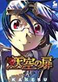 天空の扉 / KAKERU のシリーズ情報を見る