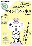 NHK まる得マガジン ストレスに負けない!心のストレッチ はじめてのマインドフルネス 2017年 2月/3月 [雑誌] (NHKテキスト)