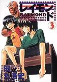 レイモンド (3) (ドラゴンコミックス 56-7)