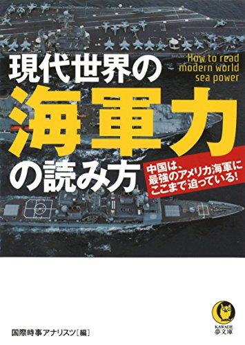現代世界の海軍力の読み方: 中国は、最強のアメリカ海軍にここまで迫っている! (KAWADE夢文庫)