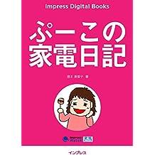 ぷーこの家電日記 impress Digital Books