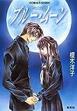 影の王国12 ブルー・ムーン (集英社コバルト文庫)