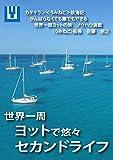 世界一周 ヨットで悠々セカンドライフ: カタマラン うみねこ 航海記 がんばらなくても誰でもできる 世界一周ヨットの旅 ノウハウ満載