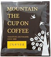 【焙煎職人の至芸】【おいしさそのまま詰まっています】「ネコポス便】カップオンコーヒー ごちそうさまブレンド 16袋