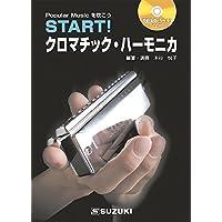 SUZUKI スズキ START! クロマチックハーモニカ