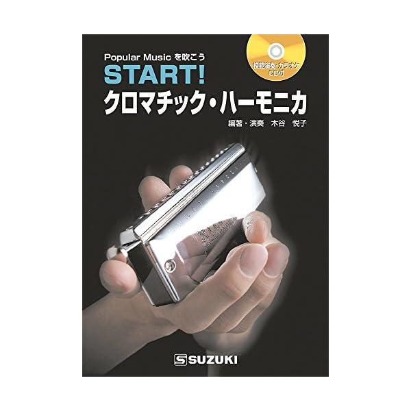 SUZUKI スズキ START! クロマチック...の商品画像