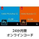 Adobe Illustrator CC + Photoshop CC|24か月版|オンラインコード版(Amazon.co.jp限定)