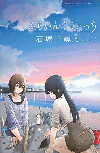 ふらいんぐうぃっち(4) (講談社コミックス)
