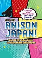 Piano Solo ANISON JAPAN!(ピアノ・ソロ アニソン・ジャパン)