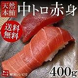 【送料無料】天然本マグロ「中トロ・赤身」合計400g!絶品本まぐろセット♪解凍方法のレシピ付