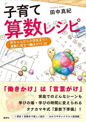 子育て算数レシピ 赤ちゃんから小学生まで!  算数に役立つ働きかけ36