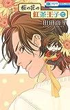 桜の花の紅茶王子 12 (花とゆめコミックス)