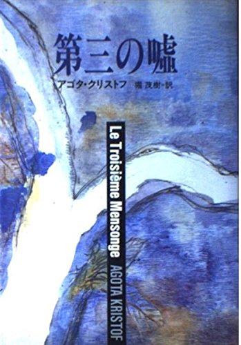 第三の嘘 (Hayakawa Novels)の詳細を見る