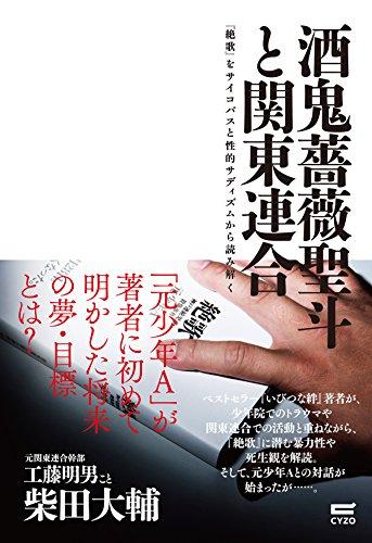 酒鬼薔薇聖斗と関東連合~『絶歌』をサイコパスと性的サディズムから読み解くの詳細を見る