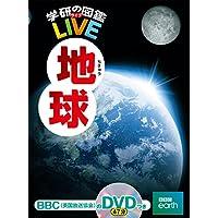 【DVD付】地球 (学研の図鑑LIVE) 小学生向け 図鑑