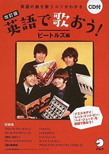 CD付 改訂版 英語で歌おう! ビートルズ編