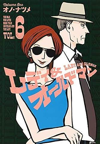 レディ&オールドマン コミック 1-6巻セット
