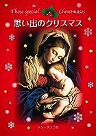 思い出のクリスマス