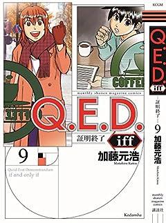 Q.E.D.iff -証明終了-(9) (講談社コミックス月刊マガジン)