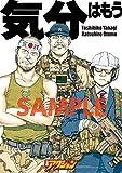 漫画アクション No.9 2019年5/7号 [雑誌] 画像