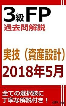 [furi]の3級FP過去問解説 2018年5月実技(資産設計)