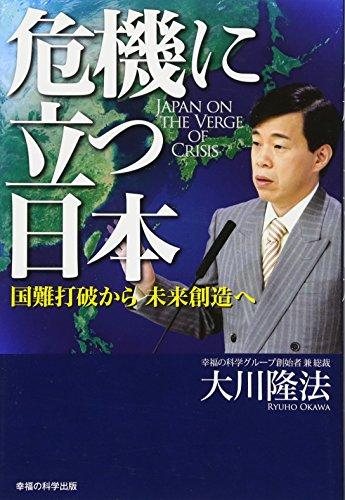 危機に立つ日本―国難打破から未来創造へ (OR books)の詳細を見る