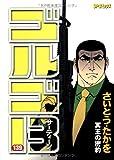ゴルゴ13 139 (SPコミックス)
