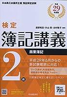 2級商業簿記〔平成29年度版〕 (【検定簿記講義】)