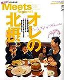 Meets Regional (ミーツ リージョナル) 2009年 05月号 [雑誌] 画像