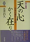 天の心かく在り―日本の進むべき道 (聖ケ丘講話)
