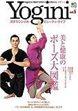 Yogini(ヨギーニ)5 (エイムック (1088))