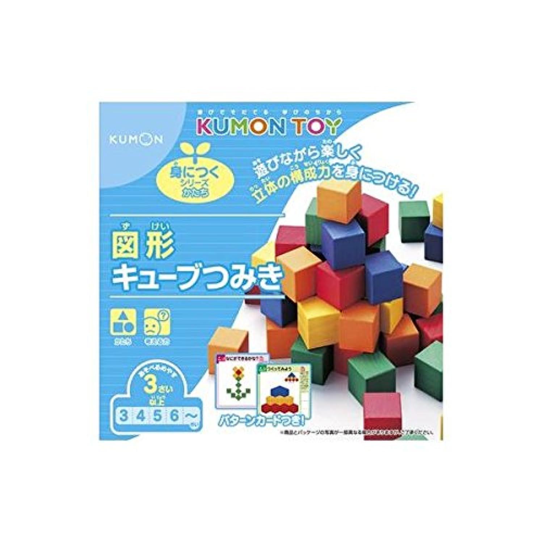 くもん出版 WK-32 図形キューブつみき 【知育玩具】 ホビー エトセトラ おもちゃ 知育 教育玩具 [並行輸入品]