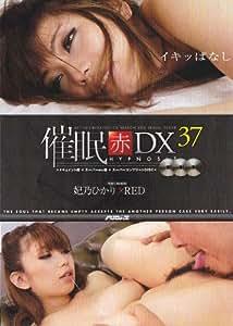 催眠【赤】DX 37~スーパーコンプリート編~ [DVD]