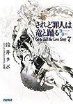 されど罪人は竜と踊る 7 (ガガガ文庫)