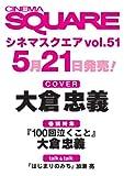 シネマスクエアvol.51 (HINODE MOOK 15) [ムック] / 日之出出版 (刊)