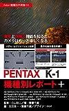 Foton機種別作例集151 実写と作例で機能を知るとカメラはもっと楽しくなる PENTAX K-1 機種別レポート+: smc PENTAX-D FA MACRO 100mmF2.8 WR/smc PENTAX-FA 77mmF1.8 Limited/smc PENTAX-FA 43mmF1.9 Limited/smc PENTAX-FA 31mmF1.8AL Limitedで撮影