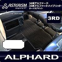 ASTERISM30系アルファード ガソリン車 X(8人乗)サードラグマット グレー