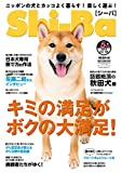 Shi-Ba 2019年5月号 Vol.106