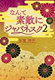 【復刻版】 なんて素敵にジャパネスク2 (コバルト文庫)