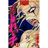 ゾンビ屋れい子 (11) (ぶんか社コミックス ホラーMシリーズ)