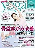 ヨガジャーナル日本版vol.75 (yoga JOURNAL)