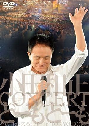 """小田和正コンサート""""どーもどーも"""